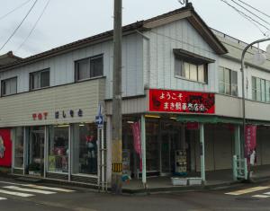 まき鯛車商店街